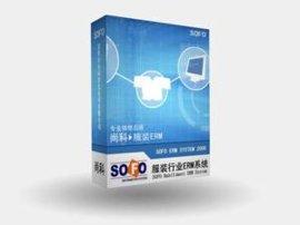 服装制衣纺织管理软件ERP(7.0)