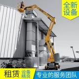 上海闸北静音环保型高空作业平台租赁,剪叉曲臂直臂样式多样低碳