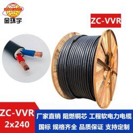 深圳电缆金环宇牌电线电缆ZC-VVR 2*240 二芯国标低压电力电缆