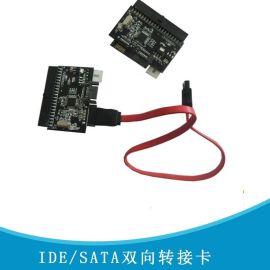 IDE/SATA雙向轉接卡 並口硬盤IDE轉SATA 串口硬盤SATA轉IDE互轉卡
