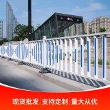 市政护栏 厂家批发路马路人行道交通道安全分隔栏杆 隔离围栏定制