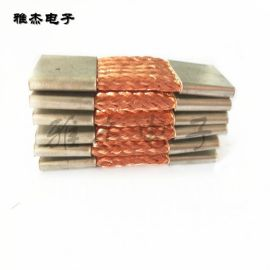 铜编织线软连接 不锈钢导电带 铜带软连接 铜导线 接地线 导电带