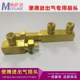 供應攜帶型專用火焰進氣接頭全銅製精密製品質量保證