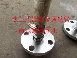 304 不锈钢波纹管 金属波纹软管 DN25 一寸 法兰式金属编织软管