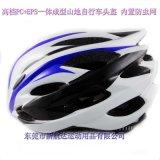 東莞頭盔廠家低價批發山地自行車頭盔 騎行頭盔 一體式頭盔