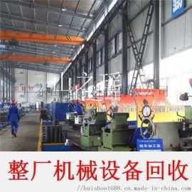 佛山陈村机器高价收购,二手机床回收,物资整厂回收