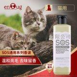 SOS猫专用沐浴露,适合不同品种的猫咪使用