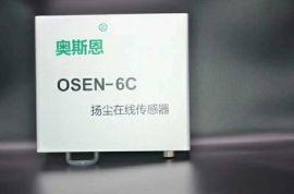 广州市CCEP、CPA认证在线式扬尘监测传感器