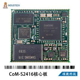 三星s3c2416核心板/ARM9内核 配套开发板 支持Linux/wince 邮票孔