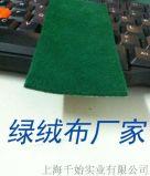 綠絨糙面帶 綠絨布 綠絨包布