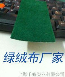 绿绒糙面带 绿绒布 绿绒包布