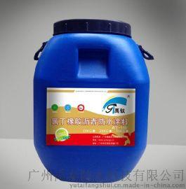 **丁橡胶沥青防水涂料高聚物改性沥青防水涂料