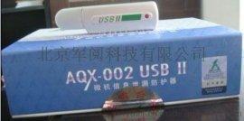 AQX-002USBⅡ微机信息泄漏防护器