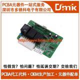 深圳市多镁科电子BOM配单OEM电子产品配单加工PCBA代工代料加工