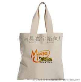 供应嘉宇LX33牛津布手提袋,牛津布广告袋,牛津布袋