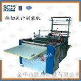 胜昌机械SCM-600热切边封制袋机