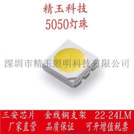 led贴片灯珠5050灯珠0.2W灯珠色温4000K 光通量>22lm