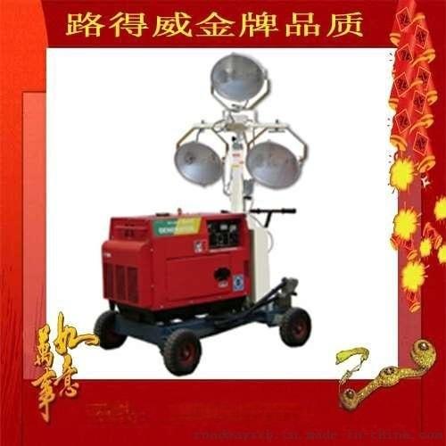 移动照明灯塔 移动抢险发电 山东路得威直供产品最全