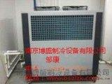 低温冷水机组丨低温风冷式冷冻机组