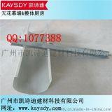 凱詩迪加工訂製U型掛片天花 鋁掛片天花價格