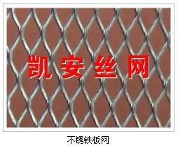 304不锈钢菱形网凯安直销