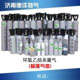 山东厂家直销 环氧乙烷杀菌气 混合气体