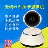 无线摄像头v380看家神器安防监控摄像机家用无线wifi监控智能网络摄像头手机wifi远程摄像头