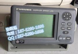 **FURUNO古野船用计程仪DS-80 符合IMO认可