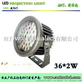 供应高品质18W/36W/48W/60W/72W大功率LED圆形投光灯/私人定制配光方案