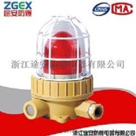 BBJ系列LED防爆声光报警器