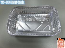 厂家供应铝箔餐盒一次性餐盒单格快餐盒