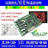新款GP8878远驰AHD显示器液晶屏驱动板、AHD2.0方案、7寸9寸50P通用TTL接口