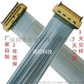 连欣供应I-PEX20637-20极细屏线