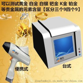黄金K数测试仪,黄金纯度测试仪