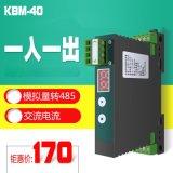交流信号变送器AC0-1A0-5A转RS485电流采集模块MODBUS-RTU