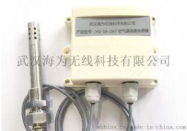 海为RS485温湿度变送器