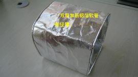 供应双层铝箔软管.保温软管