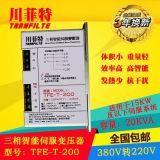 川菲特系列TFE-T-200型三相電子變壓器 20KVA伺服變壓器
