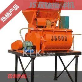 文山厂家直销各种规格搅拌机|JS1000型强制式混凝土卧式双轴搅拌机