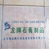 【厂家直销】石膏线包装膜 PVC热收缩膜 石膏板专用印刷膜 筒膜