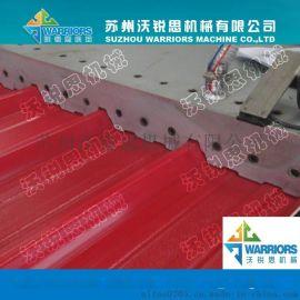 平改坡PVC波浪瓦机器、防腐塑料瓦生产线