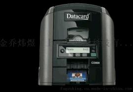 Datacard  CD 800单面/双面彩色带证卡打印机,德卡证卡打印机总代理