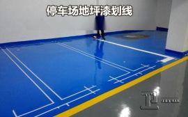 珠海停车场地坪漆涂料供应 金湾地下车库耐磨地坪漆厂家施工工程