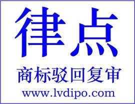 商标驳回复审,上海商标注册驳回复审