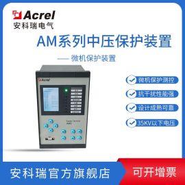安科瑞差动保护AM5SE-MD变压器差动保护 电机差动保护测控装置