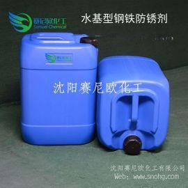 钢铁防锈液|金属防锈剂沈阳防锈剂,工业防锈剂