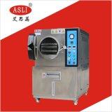 非飽和高溫高壓蒸汽試驗箱 HAST試驗箱 HAST高壓加速老化試驗箱