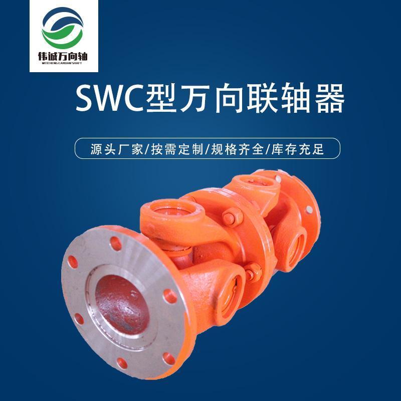 江苏伟诚厂家供应SWC-I75A无伸缩万向联轴器 规格齐全 十字万向轴