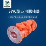 江蘇偉誠廠家供應SWC-I75A無伸縮萬向聯軸器 規格齊全 十字萬向軸
