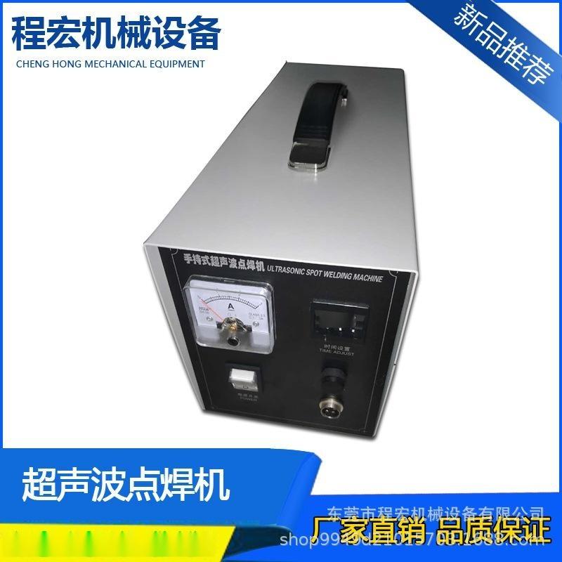 超声波手持便携式点焊机28K/35K汽车门板内饰灯泡塑料头焊接机